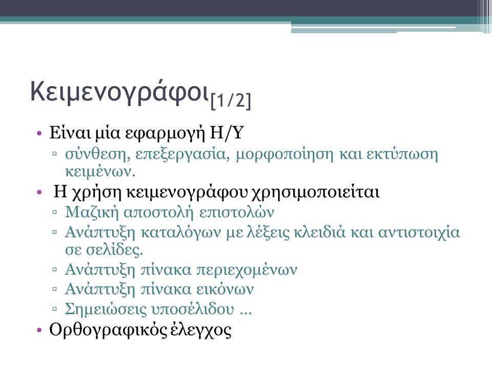Κειμενογράφοι[1/2] Είναι μία εφαρμογή Η/Υ